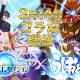 ユナイテッド、『東京コンセプション』でアニメ「うしおととら」コラボを14日より開催!「蒼月潮」と「とら」がユニットとして登場