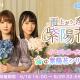 10ANTZ、『ひなこい』で「雨上がり、恋色づく 紫陽花ガチャ」を開催!