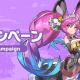 任天堂とCygames、『ドラガリアロスト』で1日1回無料「10回召喚」CPを開催 期間は4日間!!
