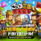 韓国NHNエンターテインメント、『ごっつ三国 関西戦記』の「HANGAME mix」版のサービスを2019年9月5日をもって終了