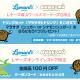 エス・ピー広告、『あわくまカフェ』大人気のマラサダ専門店の「Leonard's」のマラサダがゲーム内に登場 ワールドポーターズ店で使えるクーポンも!