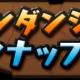ガンホー、『パズル&ドラゴンズ』でコインを消費して購入できるダンジョンのラインナップを11月16日午前0時より更新