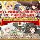 Donuts、『あくしず戦姫~戦場を駆ける乙女たち~』のサービスを2018年4月27日をもって終了