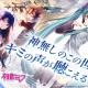 MorningTec Japan、4月上旬配信予定の『神無月』において「初音ミク」とのコラボが決定!「初音ミク」ver.の主題歌PVも公開