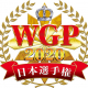 ブシロード、「WGP2020」の日本選手権地区大会がスタート!