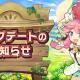 任天堂とCygames、『ドラガリアロスト』でVer.1.4.5アップデートを実施…新イベント「バレンタイン・アラカルト」の準備などで