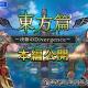 フジゲームス、『アルカ・ラスト 終わる世界と歌姫の果実』で東方篇本編となる第3章「新たな時代」を公開 異形討伐戦「ヴォルグ・マガツ編」も開催
