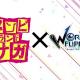 Cygames、『ワールドフリッパー』でTVアニメ「ゾンビランドサガ」とのコラボ開催が決定!