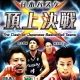 テコテック、NBL、TKbjリーグ公式バスケゲーム『日本バスケ頂上決戦』のiOS版の事前登録を開始 全36チームの400名以上の選手が登場