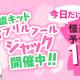 小学館とサイバードの『名探偵コナン公式アプリ』を怪盗キッドがジャック!!