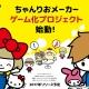 ポッピンゲームズジャパンとサンリオ、『ちゃんりおメーカー』のゲーム化プロジェクト始動を発表 リリース時期は年内を予定