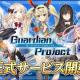 【おはようSGI】『ガーディアン・プロジェクト』配信開始、『グラブルVS』CBTレポート、『リボルバーズエイト』運営移管、スクエニ決算