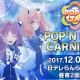 リベル、『アイ★チュウ』2017年総選挙「I★Chu Award ~2017~」の結果発表 12月に人気ユニットPOP'N STARソロライブも開催決定!