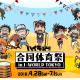 バンダイナムコアミューズメント、「ハイキュー!! 合同体育祭 in J-WORLD TOKYO」を4月28日から開催!