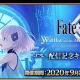 『Fate/Grand Order』で『FGO Waltz』配信記念キャンペーン第3弾が開催 レアプリズムを交換にコマンドコード「ファーストサーヴァント」を恒常追加