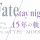 アニプレックス、「TYPE-MOON展 Fate/stay night-15年の軌跡-」を臨時休館 新型コロナウイルスの感染拡大を受け