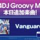 ブシロード、『グルミク』で32日連続楽曲追加の4日目の楽曲として「Vanguard」原曲を追加