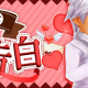X-LEGEND、『Ash Tale-風の大陸-』でバレンタインイベント「愛の告白」を開催中