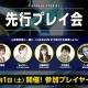 Aiming、7月1日実施の『CARAVAN STORIES』先行プレイ会の参加プレイヤー募集中! 人気実況者と話題の大型MMORPGがいち早く遊べる