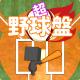 個人開発者のTartGames、『超 野球盤』をGoogle Playでリリース…友達同士でワイワイ楽しめる野球盤ゲーム