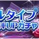 ブシロードとCraft Egg、『バンドリ! ガールズバンドパーティ!』で「クールタイプ出現率UPガチャ」を開催中!