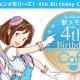 モバイルファクトリー、『ステーションメモリーズ!』コラボカフェ「4th Birthday Cafe」を8月15日にオープン 特典付き前売り券も発売開始