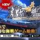 リベル、『蒼焔の艦隊』が東京および大阪の鉄道ビジョンで9月11日よりCMを放映へ