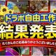 アソビズム、『ドラゴンポーカー』にて「夏休みドラポ自由工作」受賞10作品を発表!