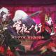 XiimoonとRejet、『剣が刻』で新衣装「刻」を纏った飯綱と七太夫長能が活躍するイベント「常夜ノ行」を3月25日より開催!