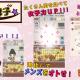 JOE、ストーリー型放置ゲーム『肉食女子』をリリース モリモリ肉を食べて変身、意中のメンズをオトそう!