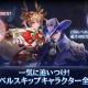 GAMEVIL COM2US Japan、『ロードオブロイヤルブラッド』で新規レベルスキップキャラ作成イベントを実施! 新エリア「無限のパンデモニウム」実装