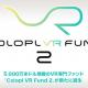 コロプラおよびコロプラネクスト、5,000万米ドル(約56億円)規模の新たなVR専門ファンド「Colopl VR Fund 2」を設立