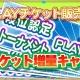 セガゲームス、『セガNET麻雀 MJ』でPLAYチケット増量キャンペーンを開催中