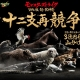 ミクシィ、『モンスターストライク』のイベント「十二支再競争」開催…十二支の動物+猫によるリアルレースは午(うま)が制す!
