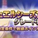 セガゲームス、『D×2 真・女神転生リベレーション』でデュエルシーズンイベントを6月17日に開催 メンテナンス情報も公開