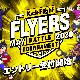 グレンジ、『Kick-Flight(キックフライト)』にて第2回公式大会「FLYERS」を5月23日、24日に開催