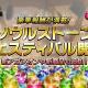 ネットマーブル、『リネージュ2 レボリューション』で最大700個のHRソウルストーンが獲得可能な「ソウルストーンフェスティバル」開催!