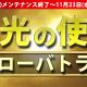 GameBank、『SOUL GAUGE』で期間限定のイベントダンジョン「怪光の使者 グローバトラー」を公開 光属性の新武器も登場!