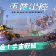NetEase Games、サンドボックス式SF大戦クラフトゲーム『重装出陣』を配信開始 「クラフト」と「戦闘」という異なる要素を同時に楽しめる!