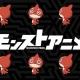 ミクシィXFLAGスタジオ、モンストアニメ第0話 前夜祭スペシャル「渇望の果ての理想郷」を公開!