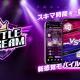 Arii、新感覚モバイル対戦アプリ『バトルドリーム』の正式サービスを開始 10種類以上のゲームをプレイして入手した「バドル」で豪華賞品をゲット!