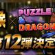 ガンホー、『パズル&ドラゴンズ』で『神羅万象チョコ』とのコラボを7月19日から開催!!