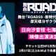 ブシロード、舞台「ROAD59」摩天楼ヨザクラ抗争の追加キャストとして七海ひろきさんの映像出演が決定! HP2次先行は明日18時より開始!