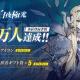Tencent Games、今夏配信予定のラインストラテジーRPG『白夜極光』の事前登録者数が20万人を突破! 「アストラ大陸」と6つの陣営を紹介