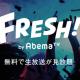 AbemaTV、映像配信プラットフォーム「FRESH! by AbemaTV」で配信事業者向けの広告機能の提供を開始