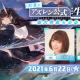 Yostar、『アズールレーン』で下田麻美さん&立花慎之介さん出演の「初夏のアズレン公式生放送」を6月22日に配信!