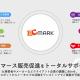 アクセルマーク、 中小事業者のeコマース販売促進を支援するサービス「EC MARK」を開始