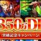 イグニス、『ぼくとドラゴン』が350万DLを突破! 記念ガチャやログインボーナスなど記念キャンペーンを本日より開催