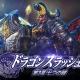 ゲームヴィルジャパン、『ドラゴンスラッシュ』新コンテンツ「ドラゴンバスター」アップデート ログインボーナスキャンペーンも実施
