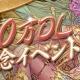 ガンホー、『パズル&ドラゴンズ』全世界累計6000万ダウンロード達成 本日より記念イベント前半を実施!